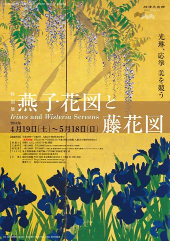 img_exhibition_kakitsubatafuji.jpg