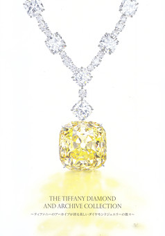 theTiffanyDiamond1.jpg